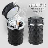 LED帶燈款車載煙灰缸汽車內飾用品裝飾多功能杯架黑白煙灰缸 俏腳丫