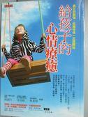 【書寶二手書T7/家庭_LHG】給孩子的心情療癒_約翰詹姆斯