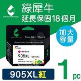 綠犀牛 for HP NO.905XL/T6M09AA 紅色高容量環保墨水匣/適用 HP OfficeJet Pro 6960/6970