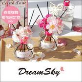 韓國 cocod'or 繽紛彩蝶版室內擴香瓶 200ml 櫻花 限定版 香氛 香味 花漾 DreamSky