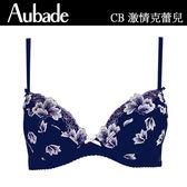 Aubade-激情克蕾兒B-D蕾絲有襯內衣(深藍)CB