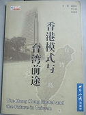 【書寶二手書T3/軍事_CDC】香港模式與台灣前途_潘國華 李義虎等 主編