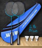 迪科斯羽毛球拍雙拍 2支裝碳素拍成人初學超輕訓練拍套裝  莉卡嚴選