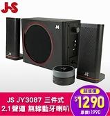 淇譽 JS JY3087 三件式 2.1聲道 藍牙喇叭 [富廉網]