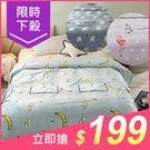 親柔法蘭絨萬用毯(150x200cm)1...
