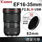Canon EF 16-35mm F2.8L III USM 買再送Marumi 偏光鏡 三代 台灣佳能公司貨 德寶光學 刷卡分期零利率 免運