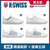 K-SWISS 加州美式經典五線運動鞋 -男女任選-共四款