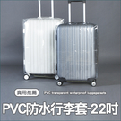 PVC透明防水行李套 22吋 耐磨 防塵 保護 旅行 打包 整理 登機 拖運 海關【T022】米菈生活館