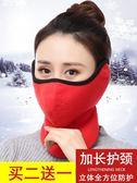 冬季保暖口罩護耳冬天保暖防寒男女潮款個性時尚韓版騎行騎車防風 怦然心動