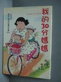 【書寶二手書T7/繪本_MKS】我的30分媽媽_陳怡君, 高木直子