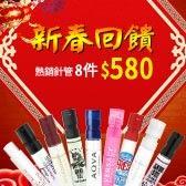 慶新年大特惠~針管任選8支580