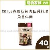 寵物家族-CRIUS 克瑞斯純肉私房料理-魚香牛肉40g(犬貓零食)