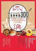 (二手書)港澳味蕾300:饕客嚴選x港仔私藏秘店,史上耐用度最強港澳美食寶典
