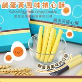 鹹蛋黃風味捲心酥(蛋奶素) 225g【櫻桃飾品】【31023】