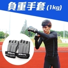 MDBuddy 1KG負重手套(健身 重訓 重量訓練 負重訓練 ≡排汗專家≡