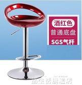 吧台椅現代簡約高腳椅子酒吧高凳手機店凳子靠背吧凳家用升降吧椅igo