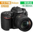 Nikon D500+16-80mm 單鏡組*(中文平輸)