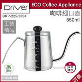 可傑 Driver DRP-225-55ST 細口壺 手沖壺 咖啡壺 550ml 附水位標示 獨特工學設計 出水穩定 咖啡熱賣商品!