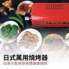 【KOM】日式萬用燒烤神器...