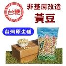 【台糖優食】本土非基因改造黃豆 500g x2袋
