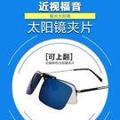 新款TR90插入式夾片太陽眼鏡 超輕可上...