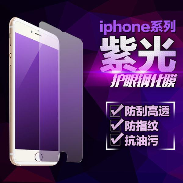 【TG】新款紫光抗藍光鋼化膜 iPhone6 i6 6s Plus 鋼化玻璃保護膜 螢幕保護貼 iphone 7鋼化膜iPhone7 plus