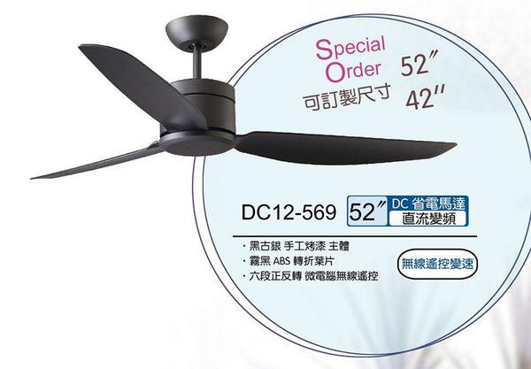 【燈王的店】《台灣 將財 DC吊扇》直流變頻省電 正轉反轉(42吋/52吋) 吊扇+遙控器☆DC12-569