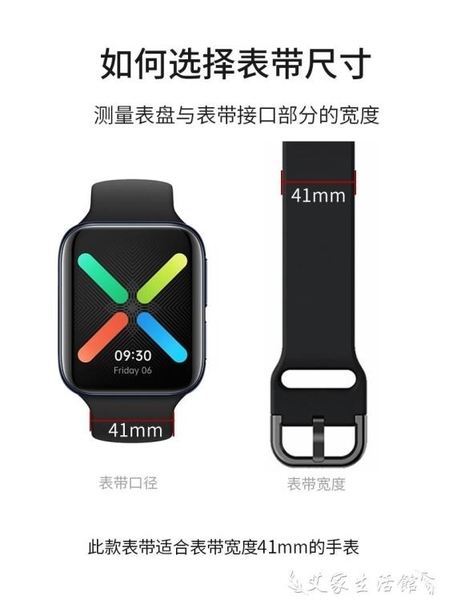 適用oppowatch錶帶41mm手錶帶oppo智慧運動watch電話手錶46金屬米蘭尼斯磁吸替換帶ECG男 艾家 新品