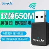 無線網卡wifi接收器usb無限免驅動發射器免驅信號接受增強 優家小鋪