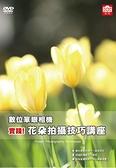 (特價) 花朵拍攝技巧講座 DVD 攝影技巧