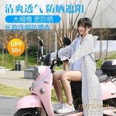 騎電動摩托車長款防曬衣女擋風遮陽衫全身夏季【繁星小鎮】