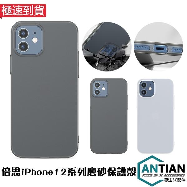Baseus倍思 iPhone 12 Pro Max 12Mini 手機殼 舒膚系列 保護殼 細磨砂 防摔 保護套