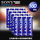 公司貨 SONY 4號AAA高效能鹼性電池(160入裝)2016新版本