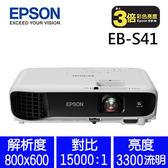 【商用】EPSON EB-S41 亮彩商用投影機【送陶瓷電暖器+100吋 壁掛布幕】