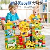兒童大顆粒積木男女孩動腦益智力大號拼裝模型寶寶多功能拼插玩具【小橘子】