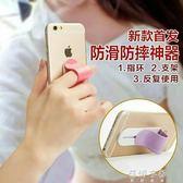 韓國多功能懶人手機支架 通用粘貼式防滑防摔指環 蓓娜衣都