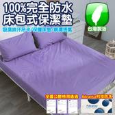 【eyah】台灣製專業護理級完全防水床包式保潔墊含枕套-雙人 8色任選茄子紫