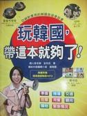 【書寶二手書T2/旅遊_NDV】玩韓國,帶這本就夠了!(附MP3)原價_320_金玟志