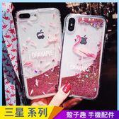 紅鶴流沙殼 三星 Note9 Note8 手機殼 粉色火焰鳥 閃粉手機套 保護殼保護套 防摔軟殼