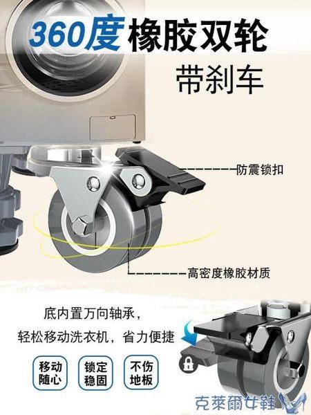 洗衣機底座通用固定防震全自動托架滾筒移動萬向輪支架墊高腳架子 MKS免運