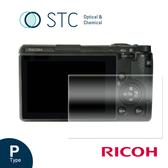 【STC】9H鋼化玻璃保護貼 - 專為Ricoh  GRIII 觸控式相機螢幕設計