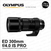Olympus M.ZUIKO DIGITAL ED 300mm F4.0 IS PRO 公司貨 鏡頭 ★24期0利率★薪創數位