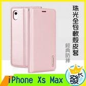 【大發】iPhone XsMax 手機殼 珠光手機皮套 掀蓋插卡 保護防摔 可立式 全包 附掛繩 商務手提皮套