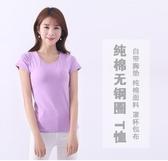 純棉女帶胸墊免文胸罩杯一體半袖T恤短袖顯瘦性感休閑修身打底衫