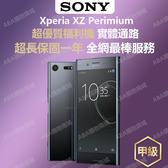 【優質福利機】SONY XZP 索尼 旗艦 Sony XZ Premium Xzp 64G 單卡版 保固一年