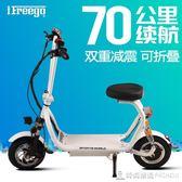 迷你電動摺疊車成人小型便攜成人車電動車女性代步車鋰電池自行車HM 時尚潮流