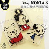 正版授權 迪士尼 Nokia 6 手機殼 彩繪風 手繪 米妮 米奇 維尼 史迪奇 保護殼
