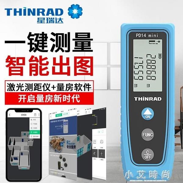 紅外線測距儀一鍵出cad圖量房神器高精度鐳射尺手持電子測量儀器 小艾時尚NMS