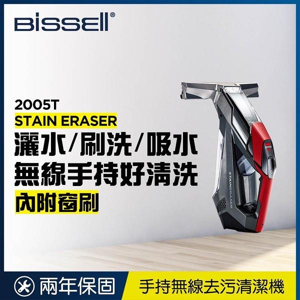 【南紡購物中心】《美國Bissell必勝》Stain Eraser 手持無線去污清潔機(附窗刷) 2005T
