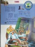 【書寶二手書T1/兒童文學_HTK】1068-5 世界經典故事-福爾摩斯探案集_幼福編輯部